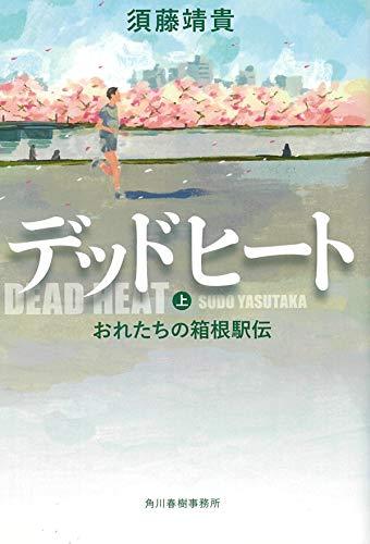 デッドヒート(上) おれたちの箱根駅伝 (ハルキ文庫)