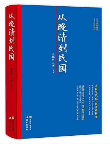 From Late Qing to the Republic of China (Chinese Edition)