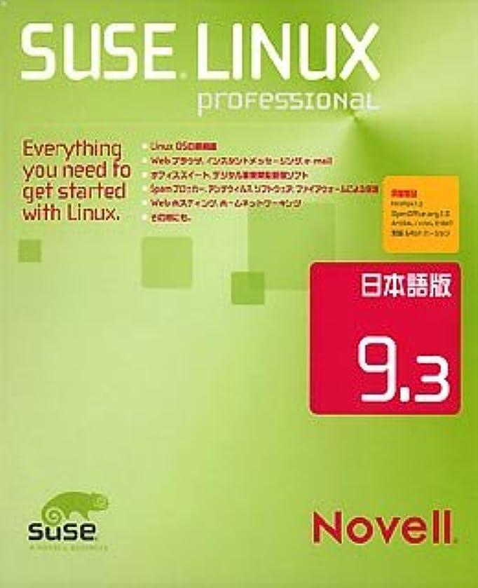 売上高護衛世紀Novell SUSE LINUX Professional 9.3 日本語版