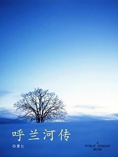 呼兰河传 (典藏•萧红)