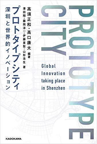 プロトタイプシティ 深センと世界的イノベーション (角川書店単行本)