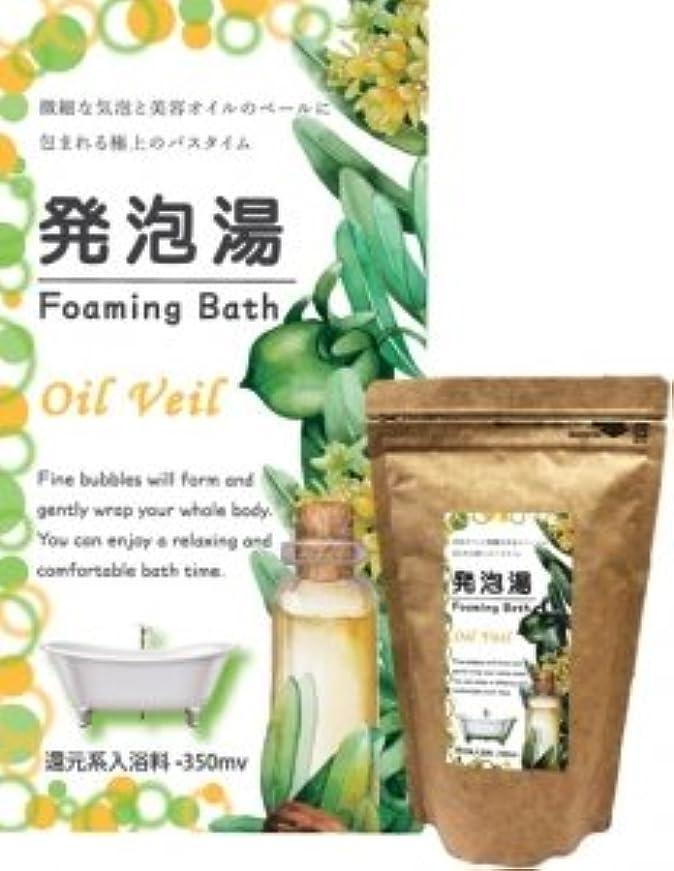 素敵な二次歯車発泡湯(はっぽうとう) Foaming Bath OilVeil オイルベール お徳用15回分