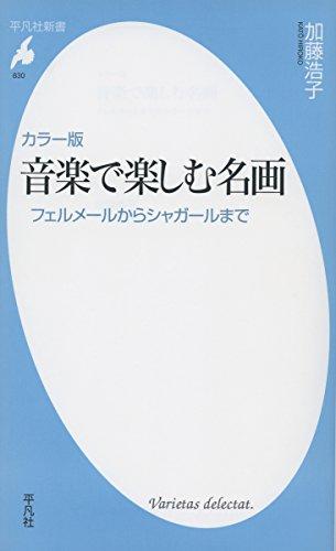 新書830カラー版 音楽で楽しむ名画 (平凡社新書)