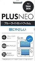New 3DS専用 ブルーライトカット 液晶保護フィルム AD-3021