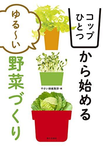 コップひとつから始める ゆる~い野菜づくり