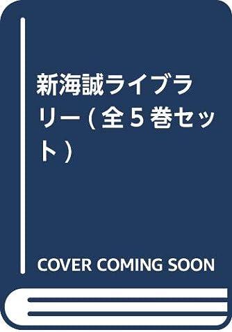 新海誠ライブラリー(全5巻セット)