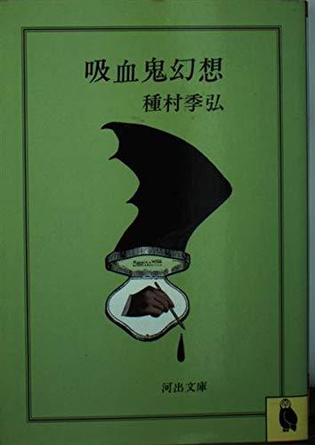 吸血鬼幻想 (河出文庫 126A)