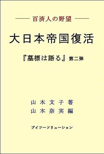 大日本帝国復活―百済人の野望 (『墓標は語る』第二弾)