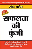 Safalta Ki Kunji (सफलता की कुंजी)