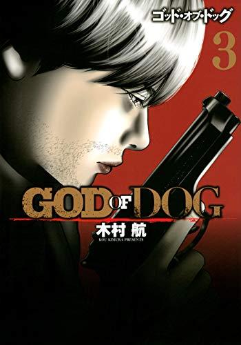 GOD OF DOG(3) _0