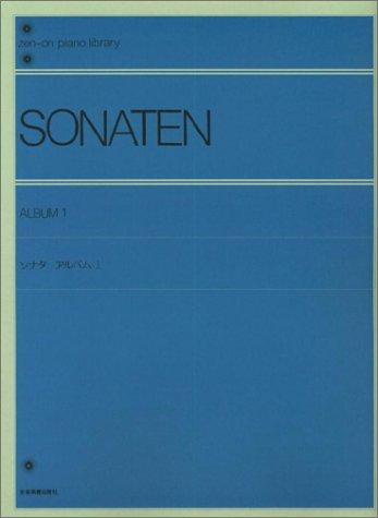 ソナタアルバム(1) 解説付 (全音ピアノライブラリー)の詳細を見る