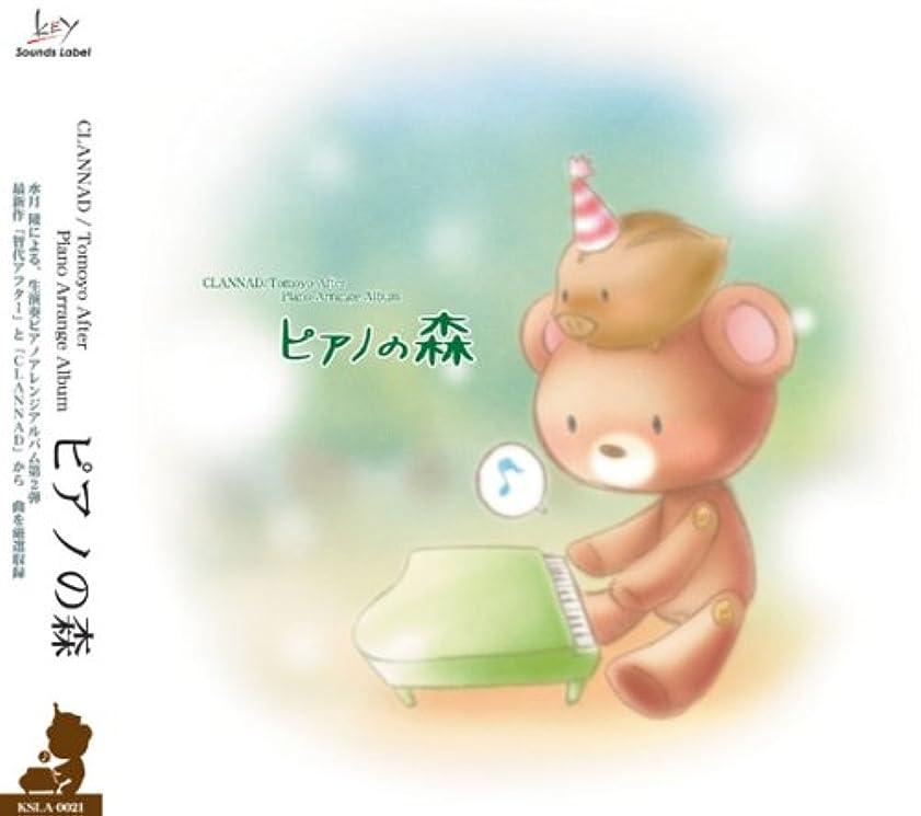 トーク独立してぴかぴかピアノの森 ~CLANNAD/Tomoyo After Piano Arrange Album~