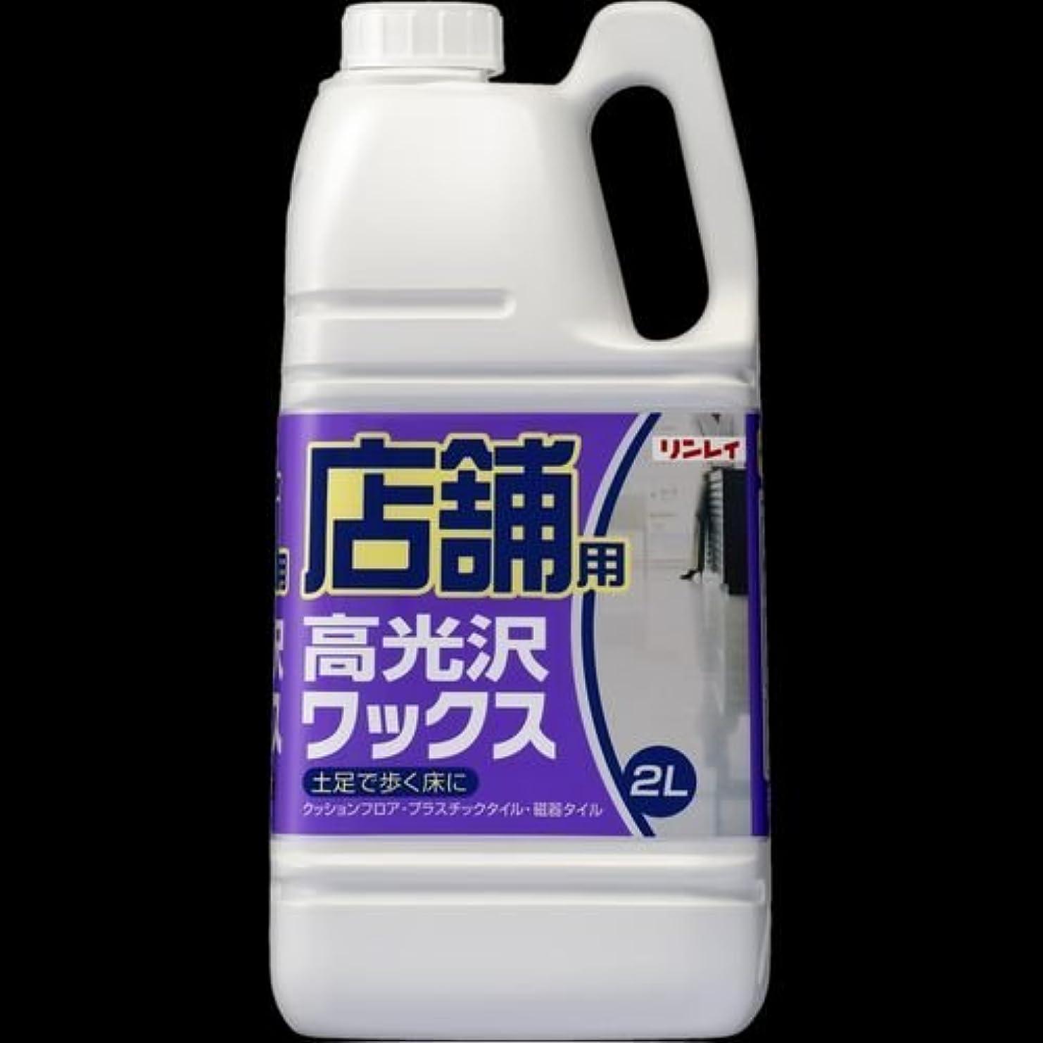 懇願するカプラー大混乱【まとめ買い】店舗用高光沢ワックス 2L ×2セット