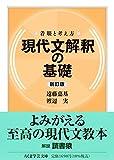 着眼と考え方 現代文解釈の基礎〔新訂版〕 (ちくま学芸文庫)