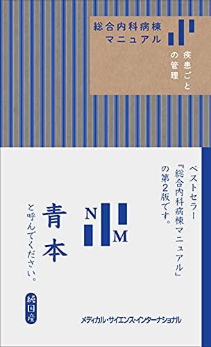 総合内科病棟マニュアル 疾患ごとの管理(青本)