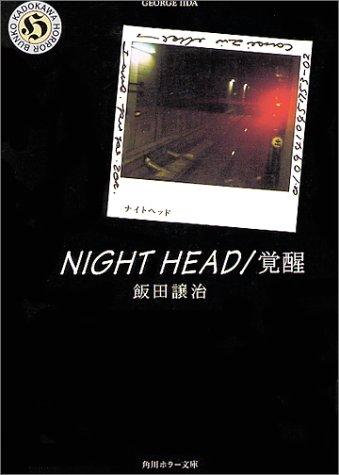 NIGHT HEAD・覚醒 (角川ホラー文庫)