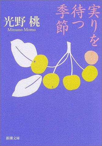 実りを待つ季節 (新潮文庫)