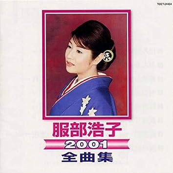 服部浩子 全曲集2001