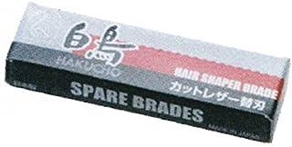 白鳥 レザー替刃 (5枚入り)