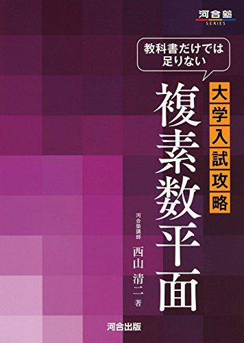 教科書だけでは足りない大学入試攻略複素数平面 (河合塾シリーズ)