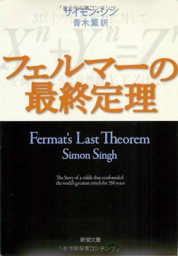 フェルマーの最終定理 (新潮文庫)の詳細を見る