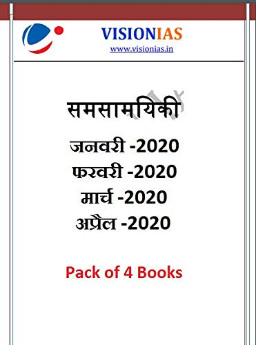 Vision IAS Current Affairs January 2020 to April 2020 in Hindi [Pack of 4 Booklets]