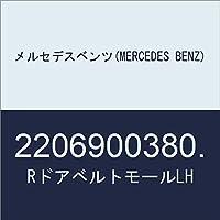メルセデスベンツ(MERCEDES BENZ) RドアベルトモールLH 2206900380.