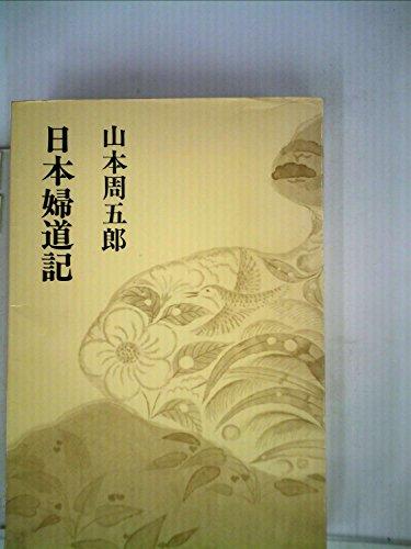 山本周五郎小説全集〈第1〉日本婦道記 (1968年)