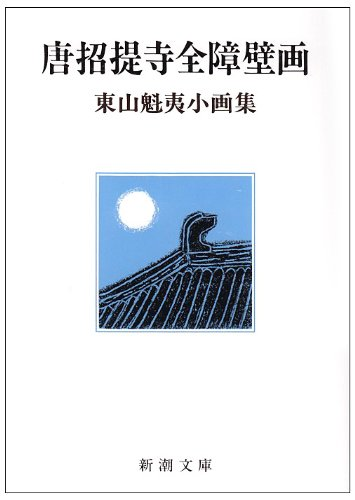 唐招提寺全障壁画: 東山魁夷小画集 (新潮文庫)