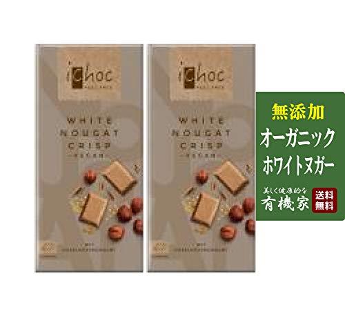 無添加 オーガニック チョコ ホワイトヌガー 80g×2個★送料無料コンパクト★有機砂糖、有機ヘーゼルナッツペーストなどを原料としています。