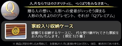 破魔弓久月出羽15A号ケース飾り破魔矢初正月HMQ-70711598