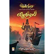 எழுதழல் / Ezhuthazhal (வெண்முரசு / Venmurasu Book 15) (Tamil Edition)
