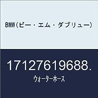 BMW(ビー・エム・ダブリュー) ウォーターホース 17127619688.