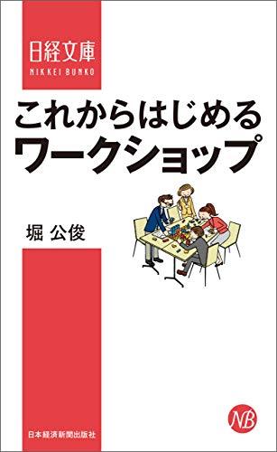 [画像:これからはじめるワークショップ (日本経済新聞出版)]
