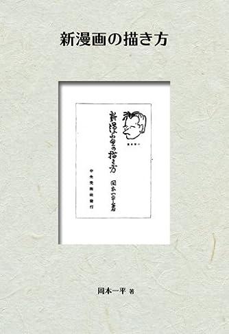 新漫画の描き方 (NDL所蔵古書POD)