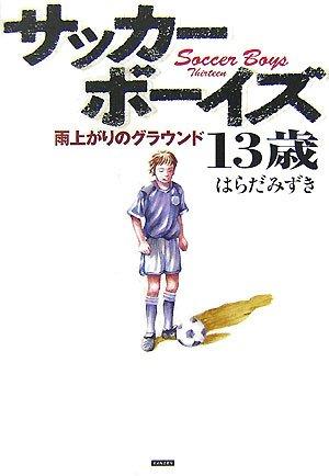 サッカーボーイズ13歳―雨上がりのグラウンド