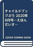 チャイルドブックぷう 2020年 8月号―えほんだいすき!