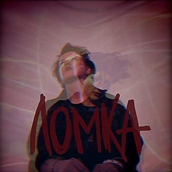 Lomka