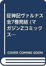 征神記ヴァルナス 全7巻完結 (マガジンZコミックス) [マーケットプレイス コミックセット]