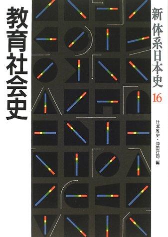 教育社会史 (新体系日本史)の詳細を見る