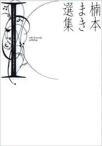 楠本まき選集 1 (Feelコミックス)の詳細を見る