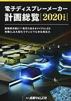電子ディスプレーメーカー計画総覧〈2020年度版〉課題解消進む!?商用化始まるマイクロLED 有機ELは大型化でテレビでも存在感拡大