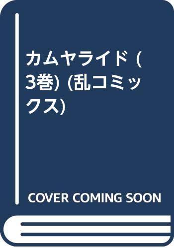 カムヤライド 3 (乱コミックス) - 久 正人