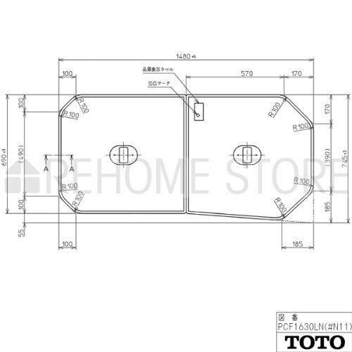 TOTO ふろふた(風呂蓋) 軽量把手付き組み合わせ式 PCF1630LN