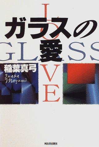 ガラスの愛