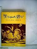 禁じられた遊び (1953年)