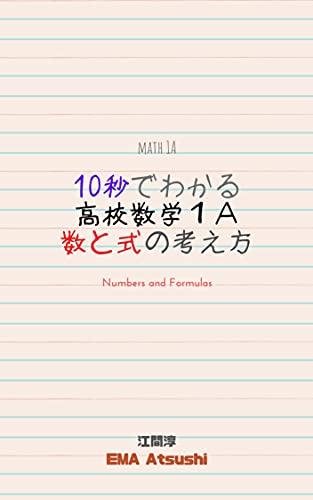 10秒でわかる高校数学1A「数と式」の考え方