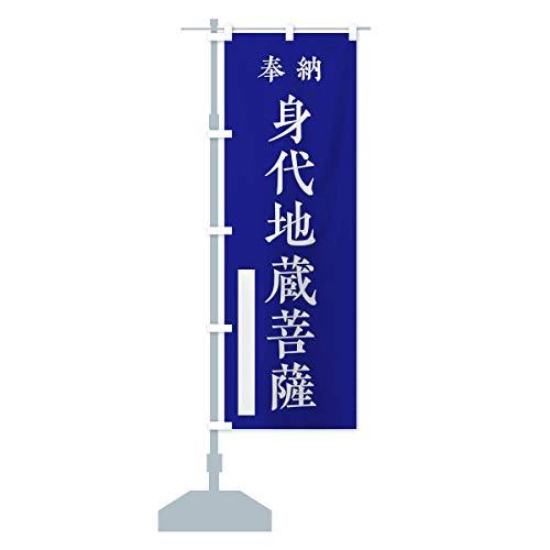 奉納/身代地蔵菩薩 のぼり旗 サイズ選べます(ハーフ30x90cm 左チチ)