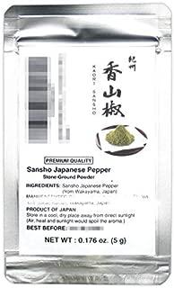 [JAPAN PREMIUMS] Sansho Japanese Pepper (Stone-Ground Powder) 0.176 oz