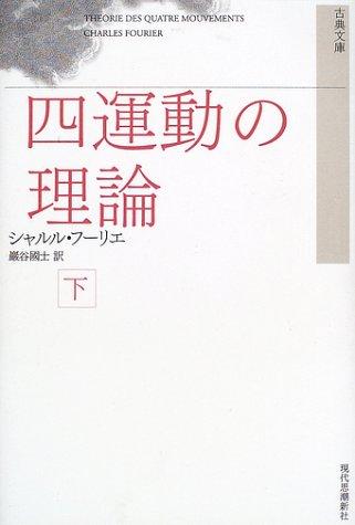 四運動の理論〈下〉 (古典文庫)